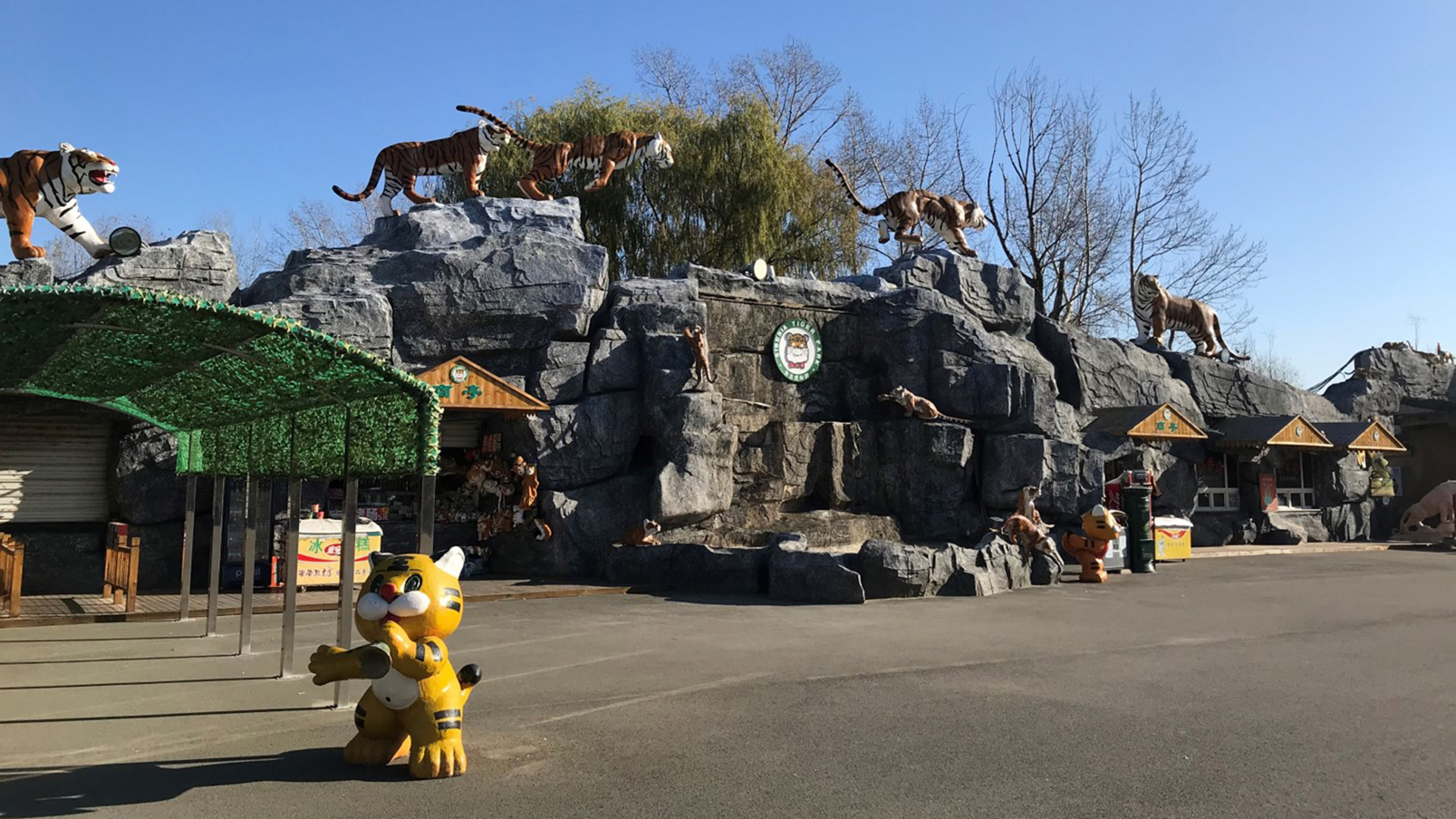 Tiger Park Harbin
